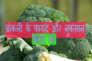 Broccoli in Hindi