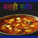 Kadai Paneer: Kadai Paneer Recipe, Kadai Paneer Recipe In Hindi